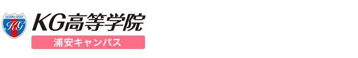 KG高等学院 浦安キャンパス 鹿島学園高等学校 鹿島山北高等学校 提携サポート校